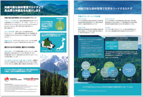 Canadian Lumber Backed as a Sustainable Brand in Japan